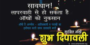 Safe Diwali Tips & Tricks, Happy Deepawali!!!